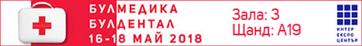 Международно изложение Bulmedica/Buldental 2018